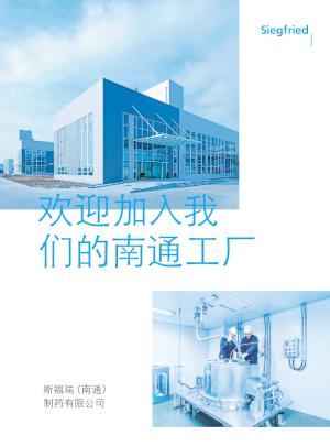 Human Resources Nantong, China (CN)