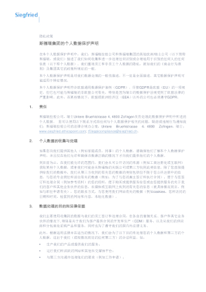 Personal Data Protection Statement of the Siegfried Group (CN)