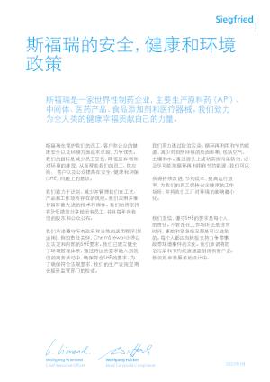 Global SHE Policy (CN)