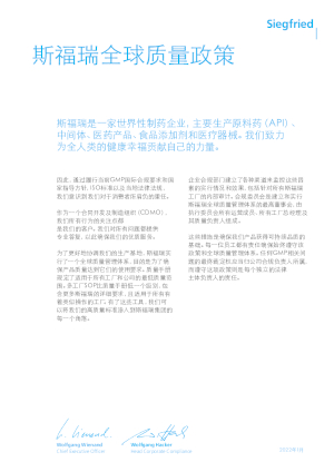 Global Quality Policy (CN)